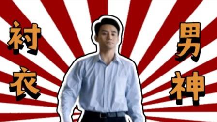 大江大河2:王凯就是行走的衣架子,欲气冲天!