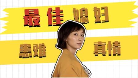 大江大河2:贤内助韦春红,有这样的媳妇三生有幸!