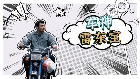 大江大河2:秋名山车神雷东宝,飒气十足!