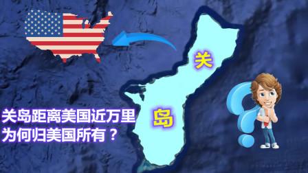 亚洲的前哨基地关岛,距我国不足3000公里,为什么会属于美国?