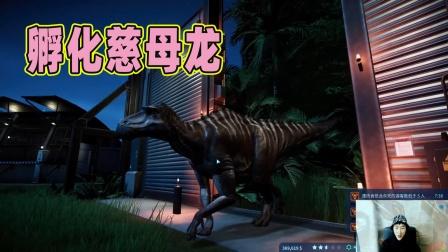 侏罗纪世界:孵化一只慈母龙,一日吐槽食肉龙太贵买不起