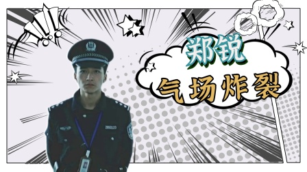 巡回检察组:自带气场的郑锐,小哥哥简直绝了!
