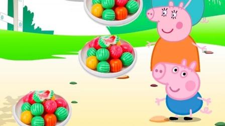 佩奇给家人买了糖果,可是自己的糖果没有了