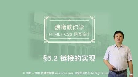 1.5倍速《HTML+CSS网页设计》5.2 链接的实现