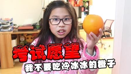 女儿考试的愿望被偷吃了,硬核爸爸脑动大开,30秒做出新零食