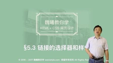 1.5倍速《HTML+CSS网页设计》5.3 链接的选择器和样式