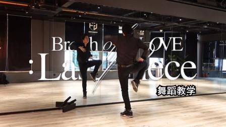 【南舞团】 last piece got7 舞蹈教学 分解教程 翻跳 练习室 韩舞(上)