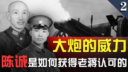 大炮的威力:陈诚是如何获得蒋介石认可的(二)