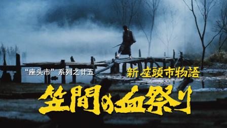"""【剑戟片】详解""""座头市""""系列之廿五:""""闰土""""变坏了!"""
