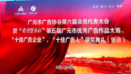 四川广元市广告协会优秀广告作品大赛颁奖典礼(年会)