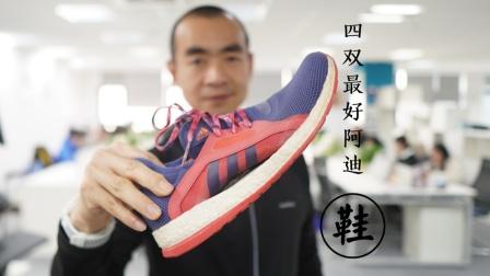 吴栋说跑步:4双最好的阿迪跑鞋