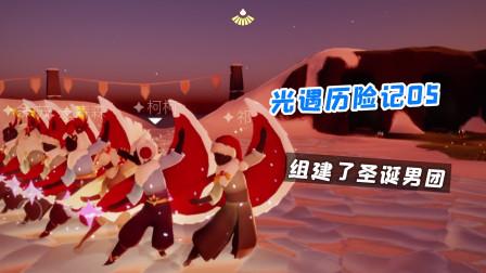 光遇历险记05:大侦探练习跑图太艰难,和小粉丝组建圣诞男团!
