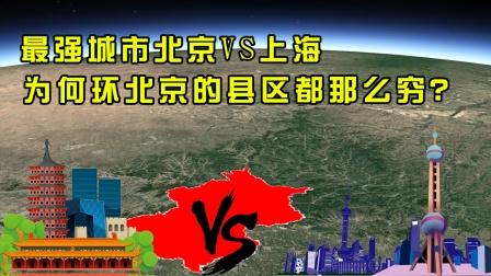 国内最强城市北京和上海,为何环上海富,环北京的县区都那么穷?