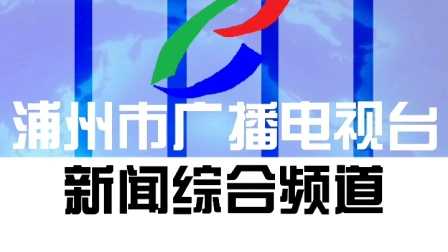【架空】浦州电视台新闻综合频道ID(2000-01-01-至今)