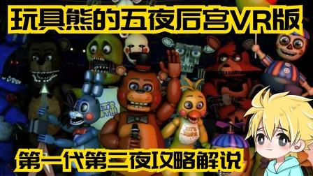 战术袭击!玩具熊的五夜后宫VR版1第二夜攻略解说