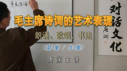 毛主席诗词的艺术表现(第1集)朗诵:千万不能压嗓子、播音腔,不大气也不自然!唐渊