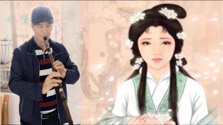 海滨  G调箫吹奏  红楼梦电视剧主题曲《枉凝眉》