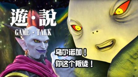 【游·说】剧情解疑第1篇!《勇者斗恶龙11S》魔王邪神竟黑吃黑?