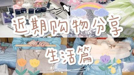 【小卡No.184】开箱|近期购物分享_生活篇|收纳|服饰|双11|双12