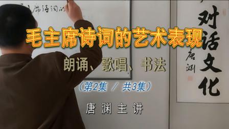 唐渊主讲《毛主席诗词的艺术表现》(第2集)歌唱:七律·长征、蝶恋花·答李淑一……