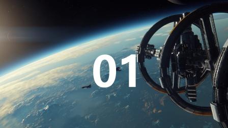 SGGS·StarCitizen星际公民·EP01·Tobii眼动介绍与简单体验