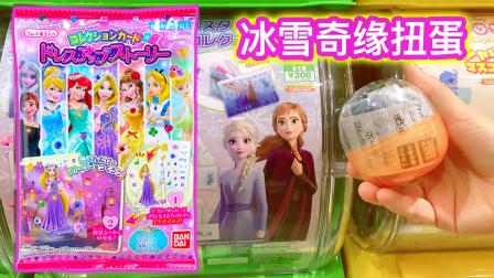 冰雪奇缘扭蛋和迪士尼公主卡片盲袋