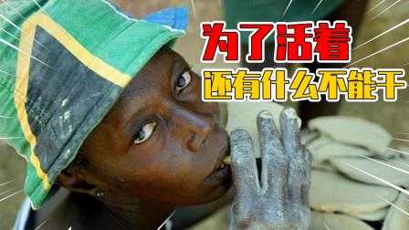 世界上最穷的国家,一年365天都在吃土,没人见过米饭!