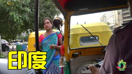 印度神秘的变性人群体,由男人变为女人,他们的生活是怎样?