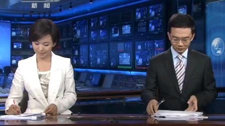 【放送事故】CCTV13 新闻联播 20110925片尾末显示中央电视台标志