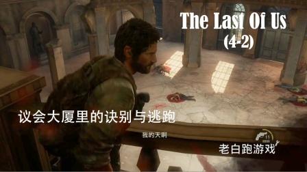 最后生还者1:(4-2)议会大厦里的诀别与逃跑
