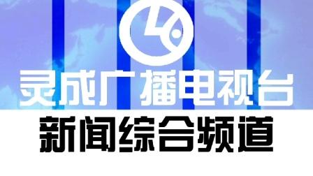 灵成新闻综合频道ID(2013-10-01-至今)
