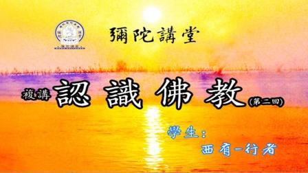 複講《認識佛教》第02-03集(2020-08-26)