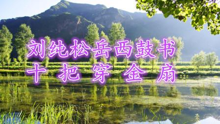 刘纯松岳西鼓书《十把穿金扇》第十九集