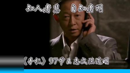 手机第97:知人者慧,自知者明