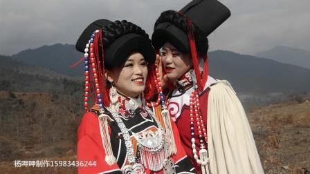 杨呷呷导演拉玛木呷&穆阿芝结婚上集