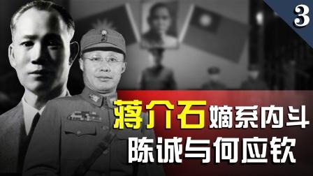 """""""结缘""""""""结怨"""":蒋介石第一次下野前后的陈诚(三)"""