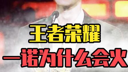 王者荣耀:一诺孙尚香有多强?能一举团灭TS!