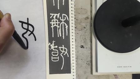 """《峄山碑》""""刻始""""二字#书法艺术"""