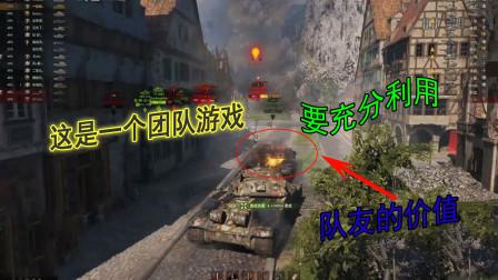 坦克世界:这是一个团队游戏,要充分利用队友的剩余价值
