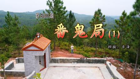 带你去观赏广东高州马蹄岭番鬼局风景线
