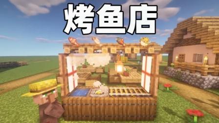 我的世界:如何制造烤鱼店,要来一套河豚套餐吗!