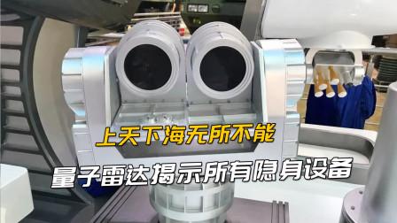 隐身战机核潜艇无处可躲!中国量子科技世界领先