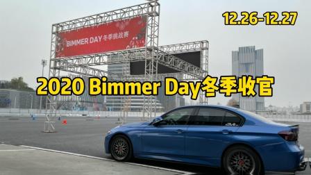 2020 Bimmer Day冬季赛豆腐哥亚军车载