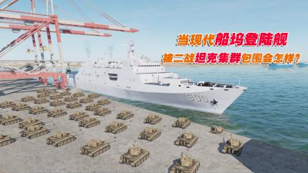 一艘靠港的071船坞登陆舰,能抗得70辆虎式坦克的围攻吗,战役模拟