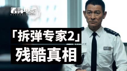刘德华《拆弹专家2》的残酷真相:工具人的反叛与悲剧
