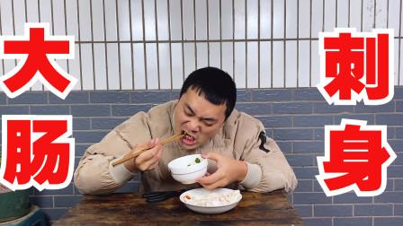 小伙挑战猪大肠刺身,高端的食材完全不需要非凡的做法,直截了当生吃