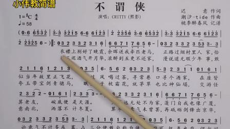 唱谱学习《不谓侠》好听的流行古风歌曲,快来学习吧