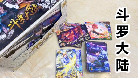 测评斗罗大陆十元包半盒,有两包会出只有一张稀有卡牌的!