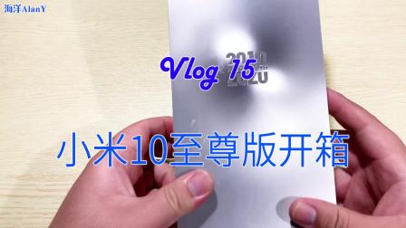 【海洋的数码Vlog】小米10至尊纪念版开箱