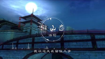 游山恋  遊山戀 - 海伦